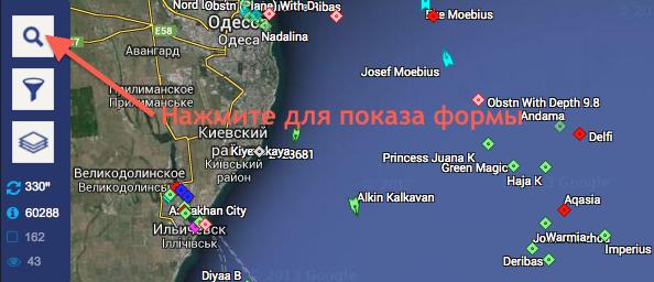 на фото - Как активировать поиск судна